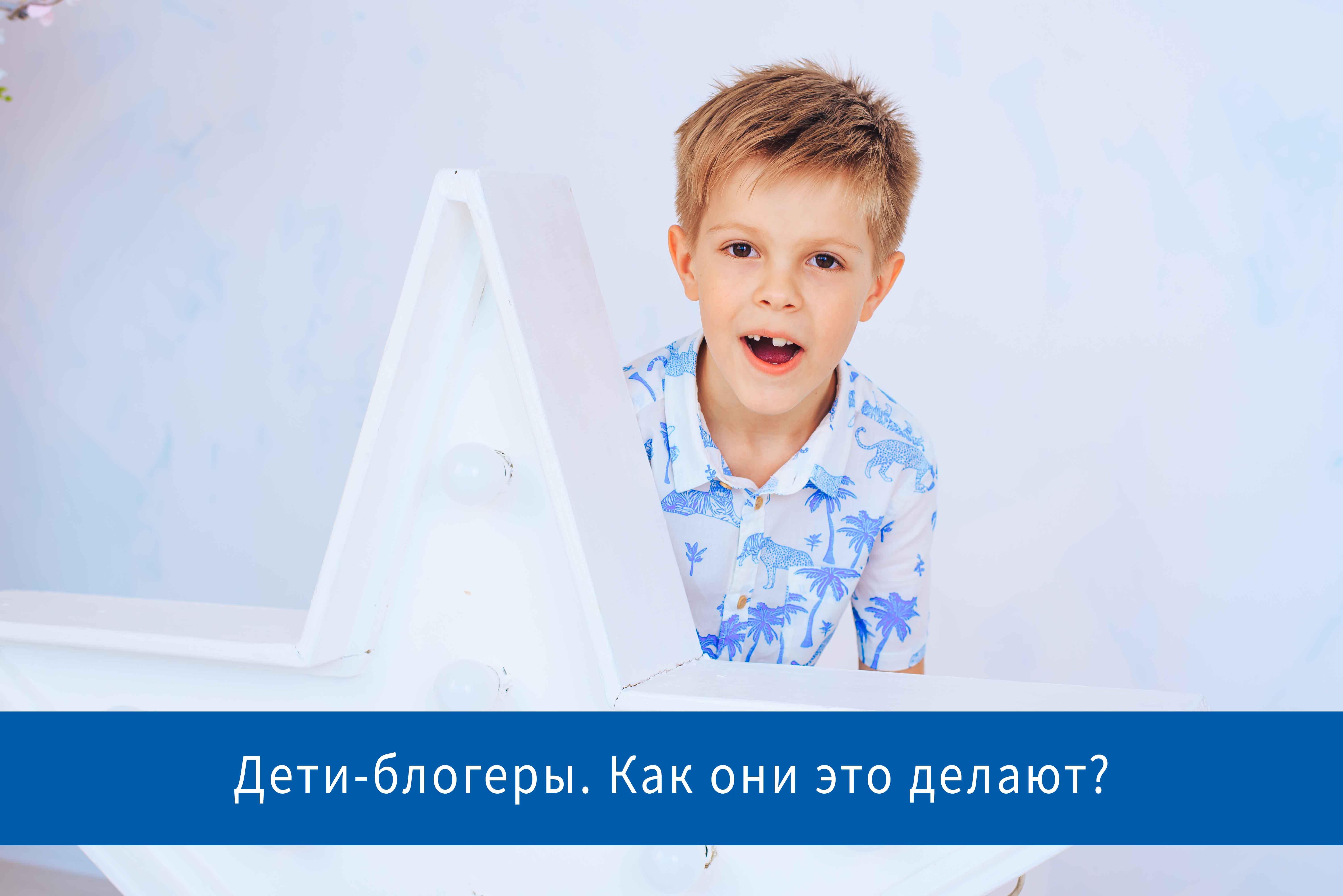 Дети – блогеры. Как они это делают?