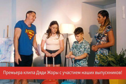 Премьера клипа Дяди Жоры с участием наших выпускников!