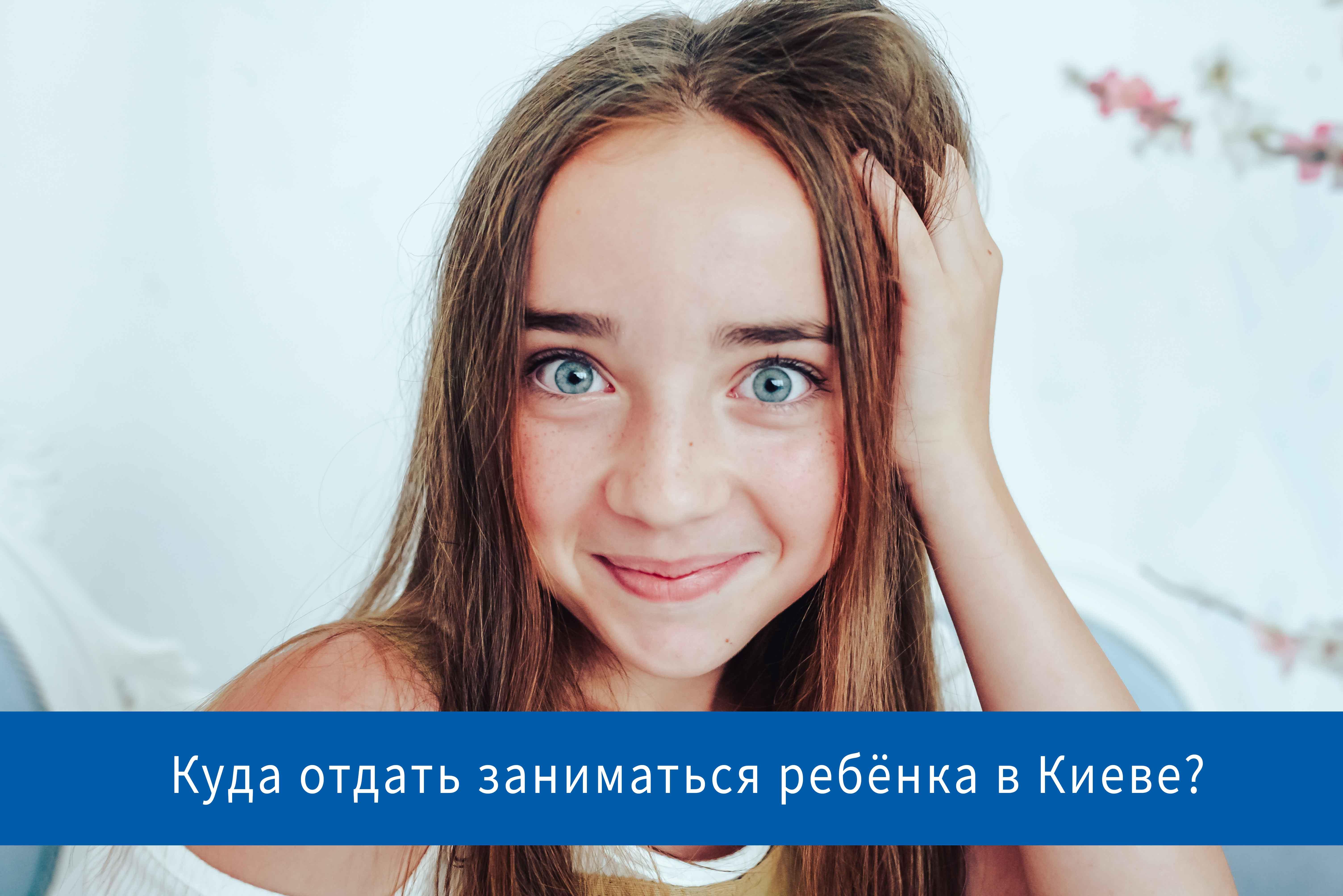 Куда отдать заниматься ребёнка в Киеве?