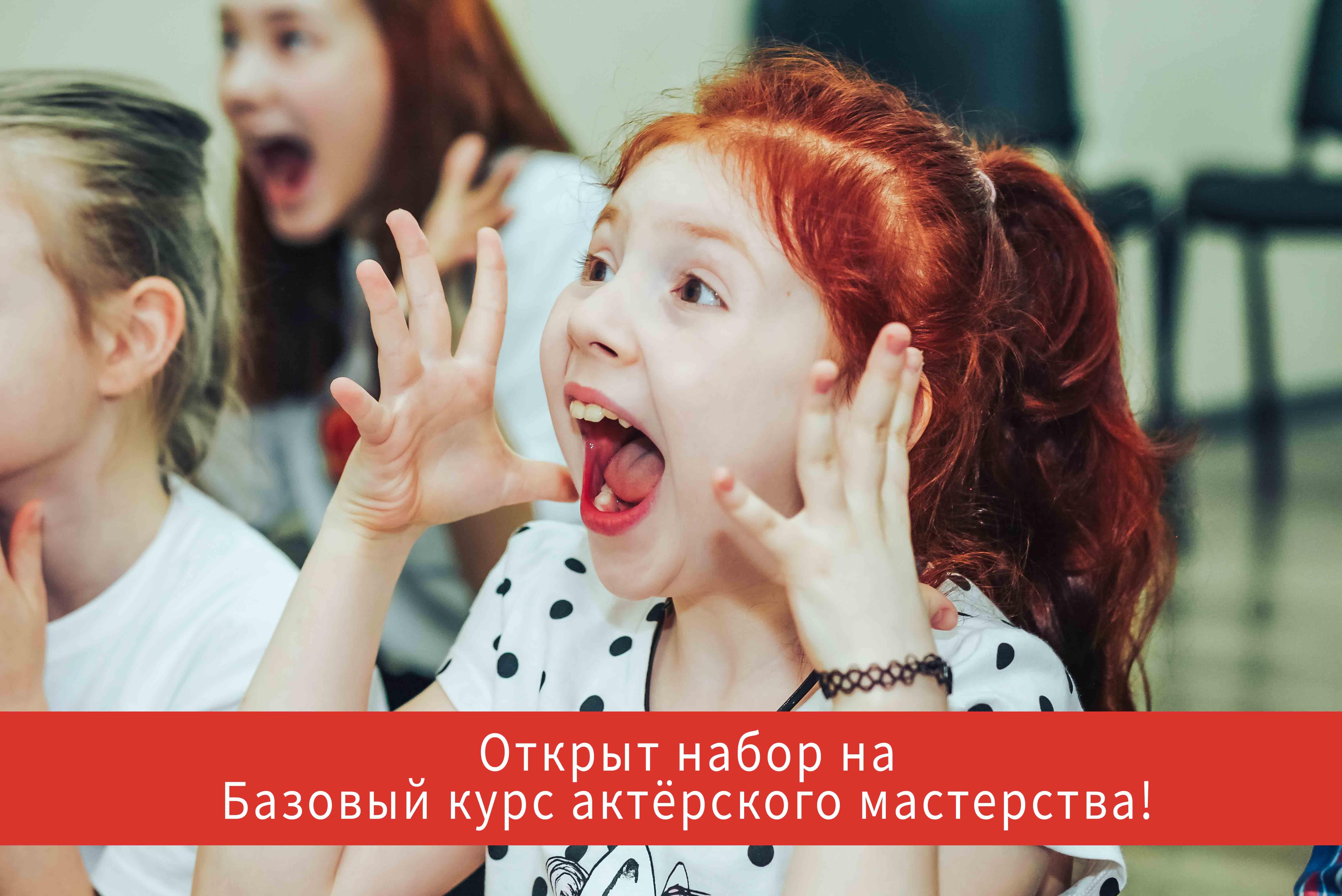 Открыт набор на Базовый курс актёрского мастерства!