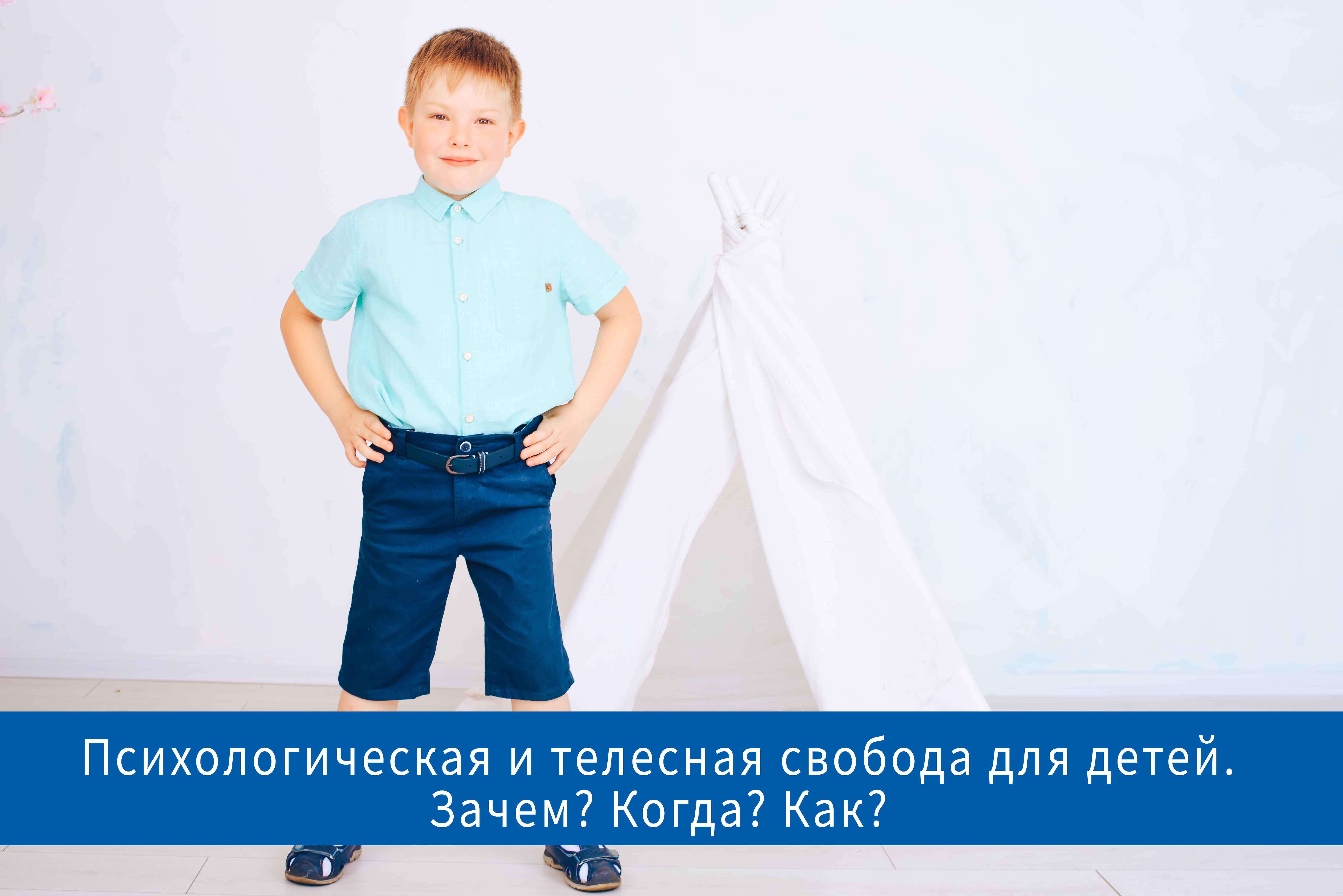 Психологическая и телесная свобода для детей. Зачем? Когда? Как?