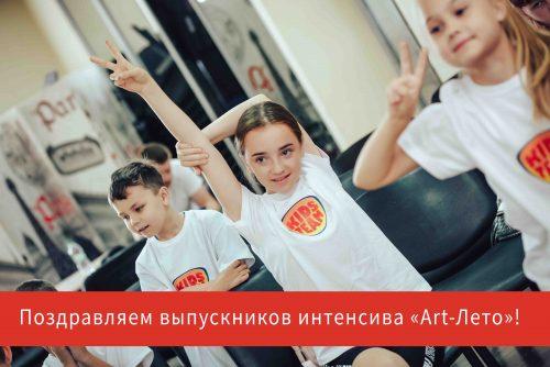 Завершился летний интенсив по актёрскому мастерству «ART лето!»